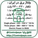 ولتاژ برق در ایران