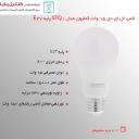 مشخصات و مزایای لامپ 15 وات کملیون