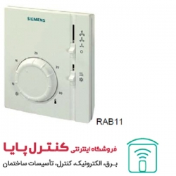 ترموستات اتاقی زیمنس مدل RAB11