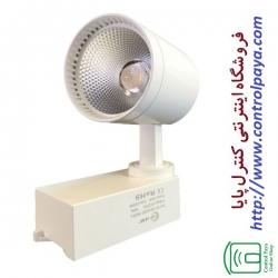چراغ پروژکتوری ریلی فروشگاهی 40 وات