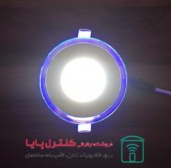 چراغ سقفی توکار SMD گرد سه حالتۀ دور شیشه ای با نور آبی