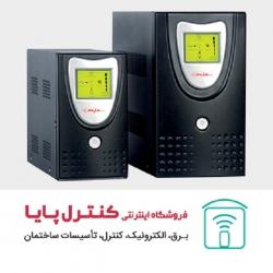 یو پی اس UPS یا برق اضطراری 1000 ولت آمپر Line-Interactive سری LCD