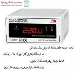 محافظ دیجیتال لوازم خانگی 12A 250V