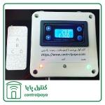کلید کولر با ریموت رادیویی و ترموستات دیجیتال