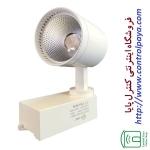 چراغ پروژکتوری ریلی فروشگاهی 30 وات